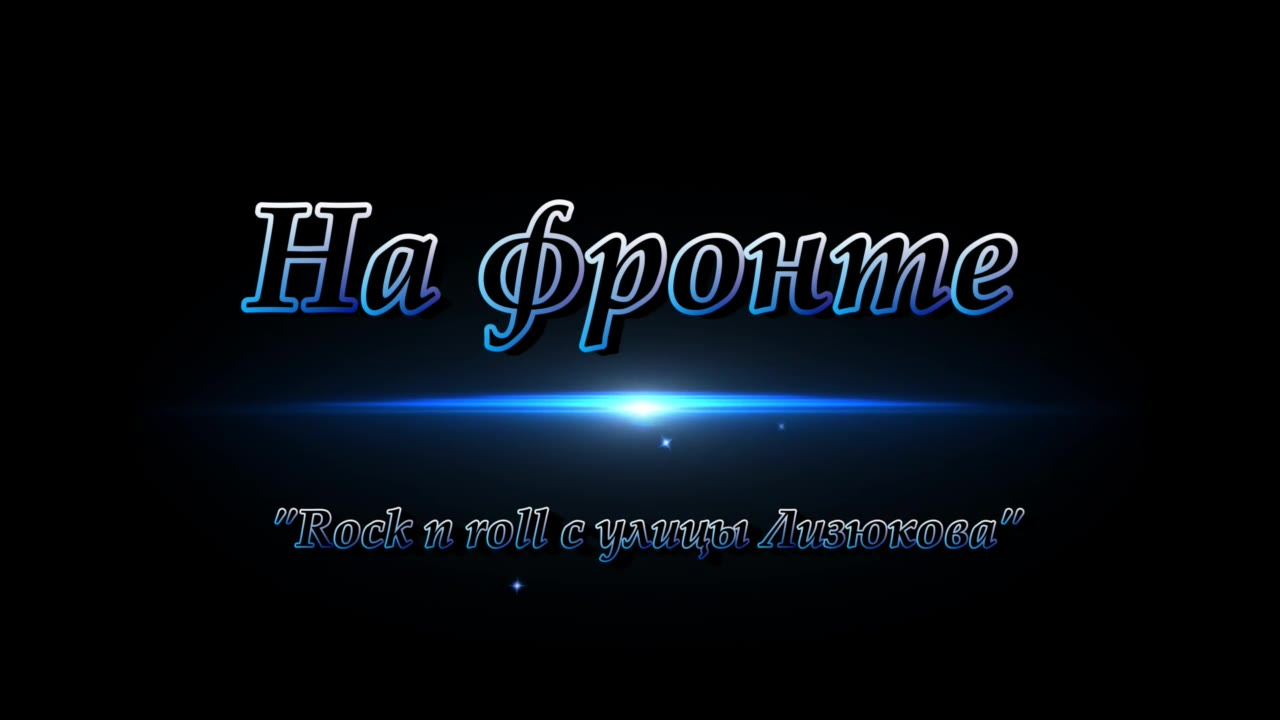 "гр.""Rock n roll с улицы Лизюкова"""