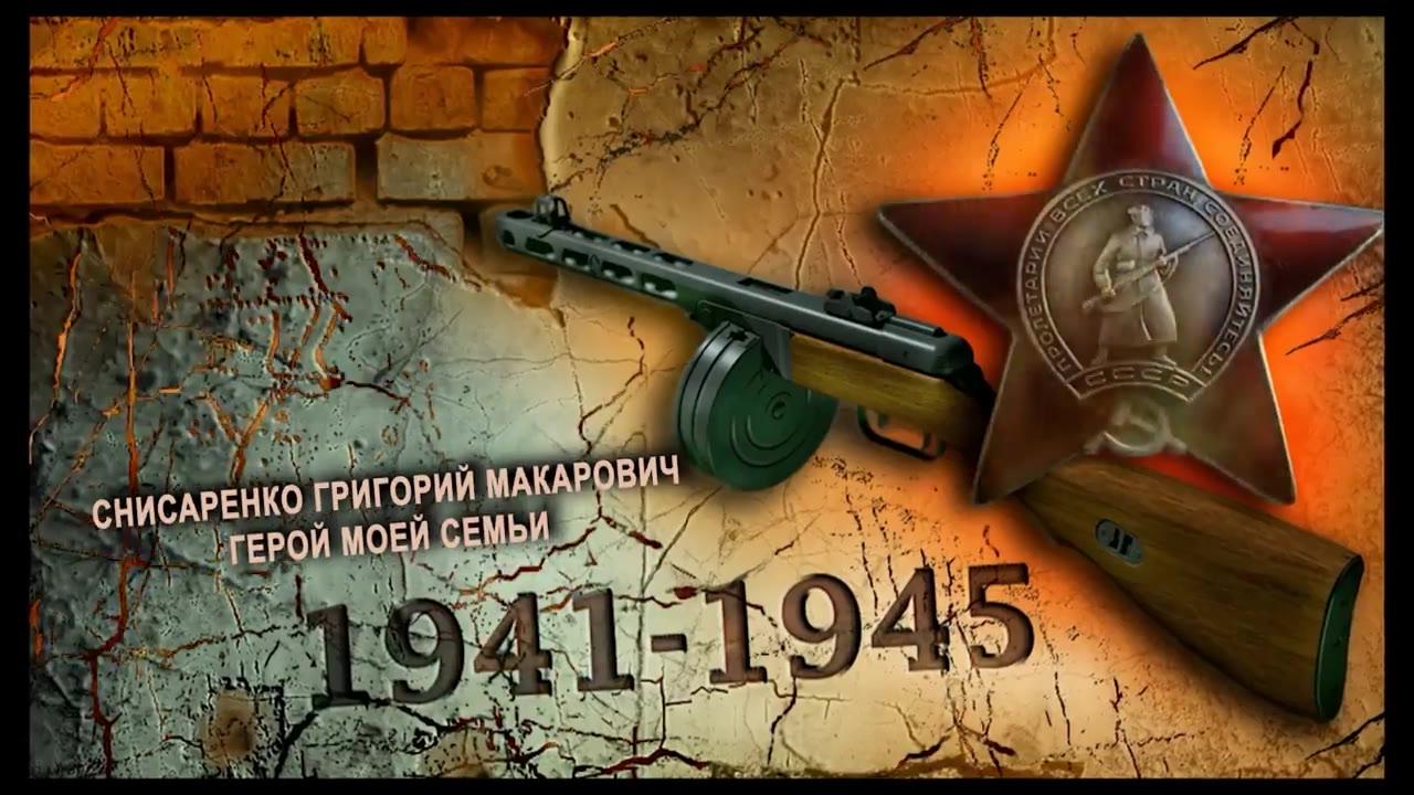 Горячев Роман