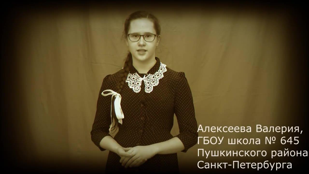 Алексеева Валерия