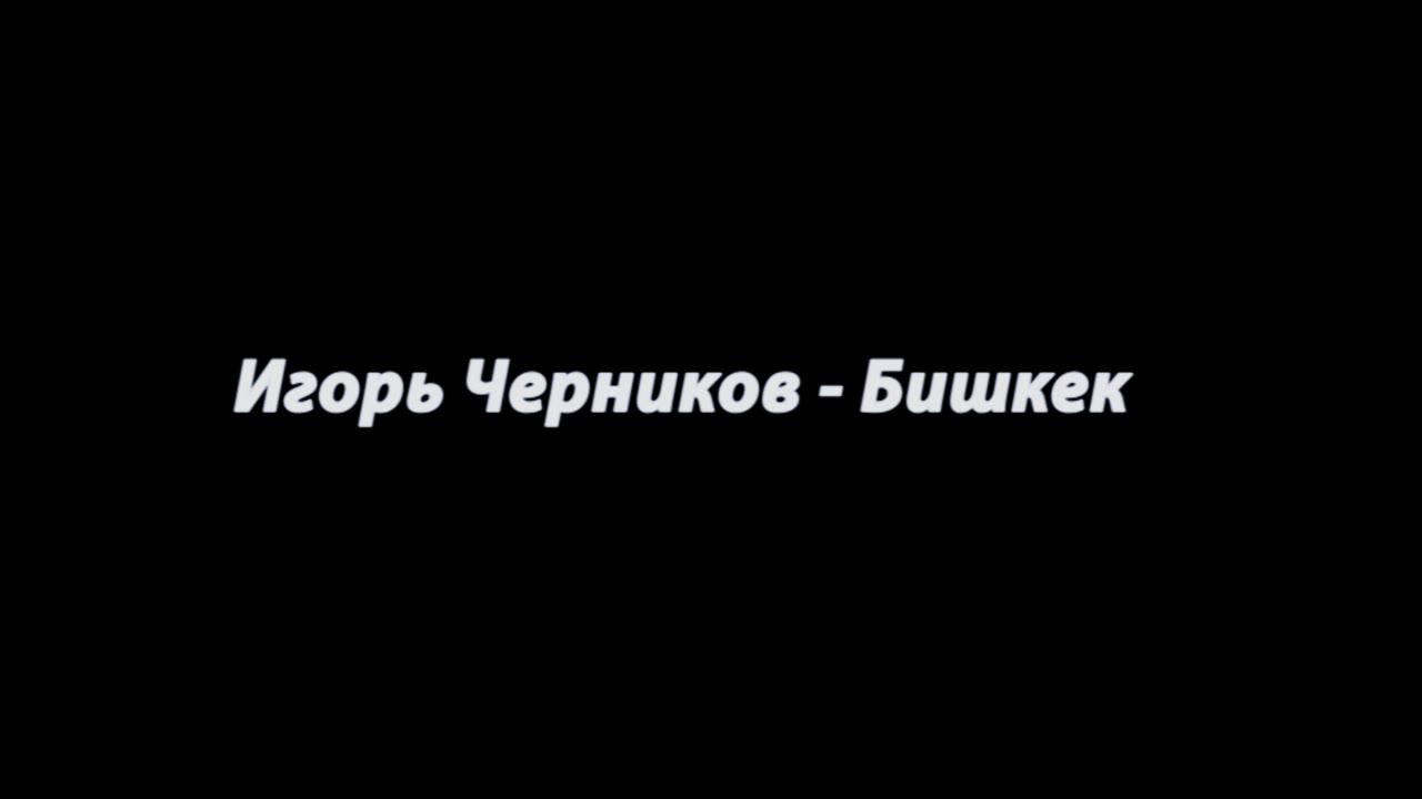 Игорь Черников-Бишкек