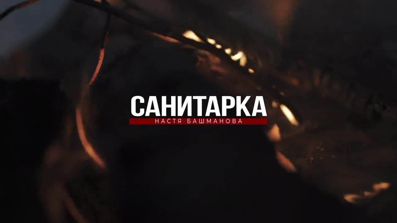 Настя Башманова