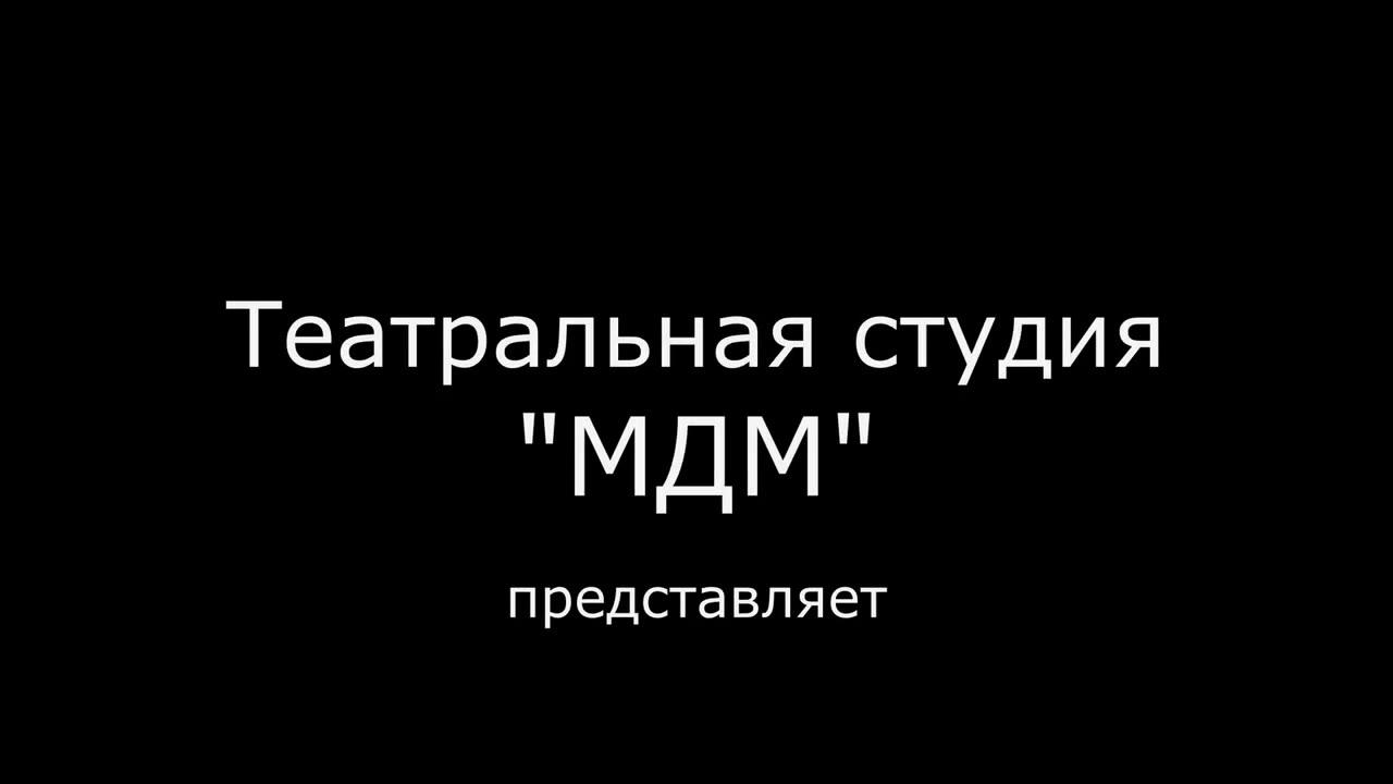 Театральная студия «МДМ»