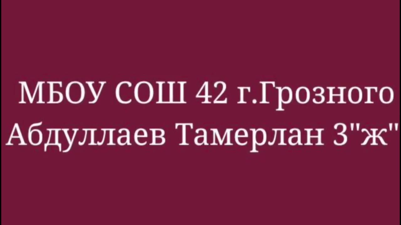 Абдуллаев Тамерлан Исламович