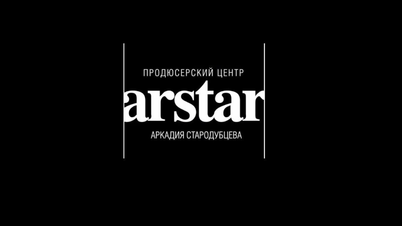 Стародубцев Аркадий Викторович