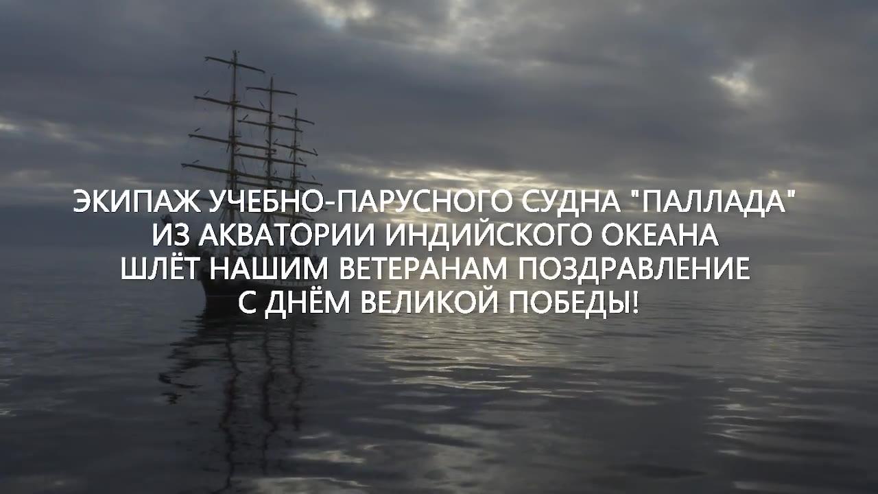 Экипаж учебно-парусного судна «Паллада»
