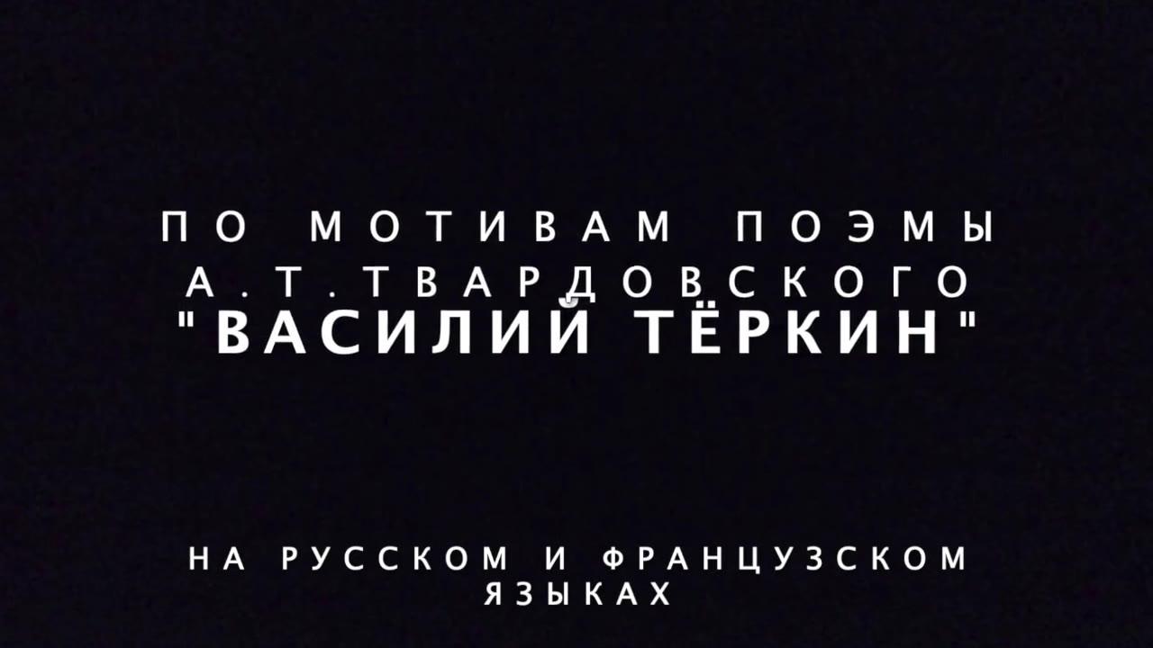 Парижские и московские студенты (МГИМО)