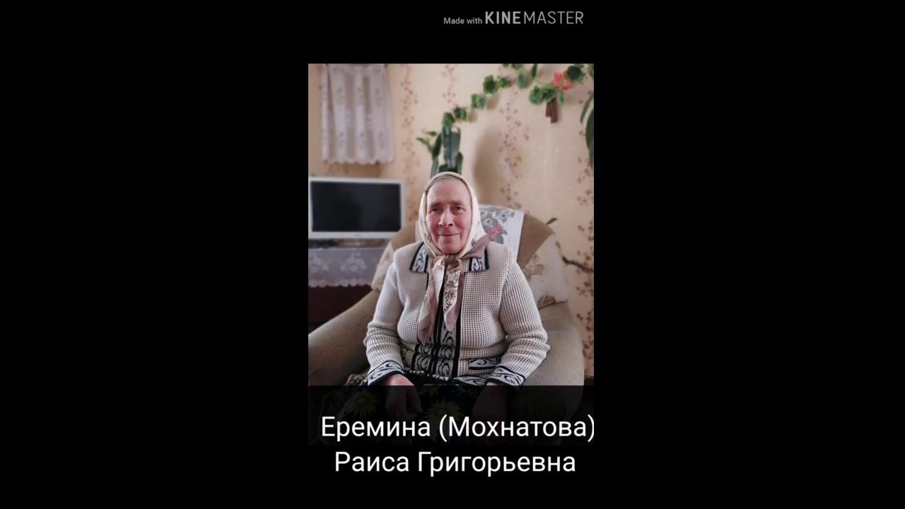 Мохнатова Раиса Григорьевна , Пензенская область, Вадинский район, с.Большая Лука