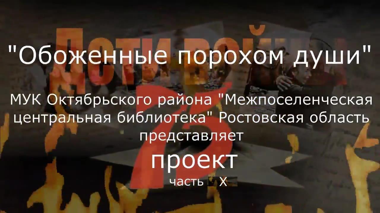Карпова Нина Потаповна, Ростовская область, Октябрьский район,поселок Новозарянский
