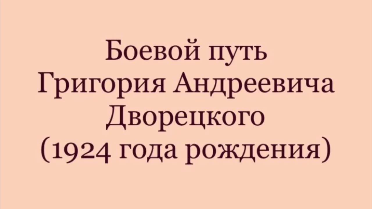 Дворецкий Григорий Андреевич - фронтовик, село Кожевниково Томской области