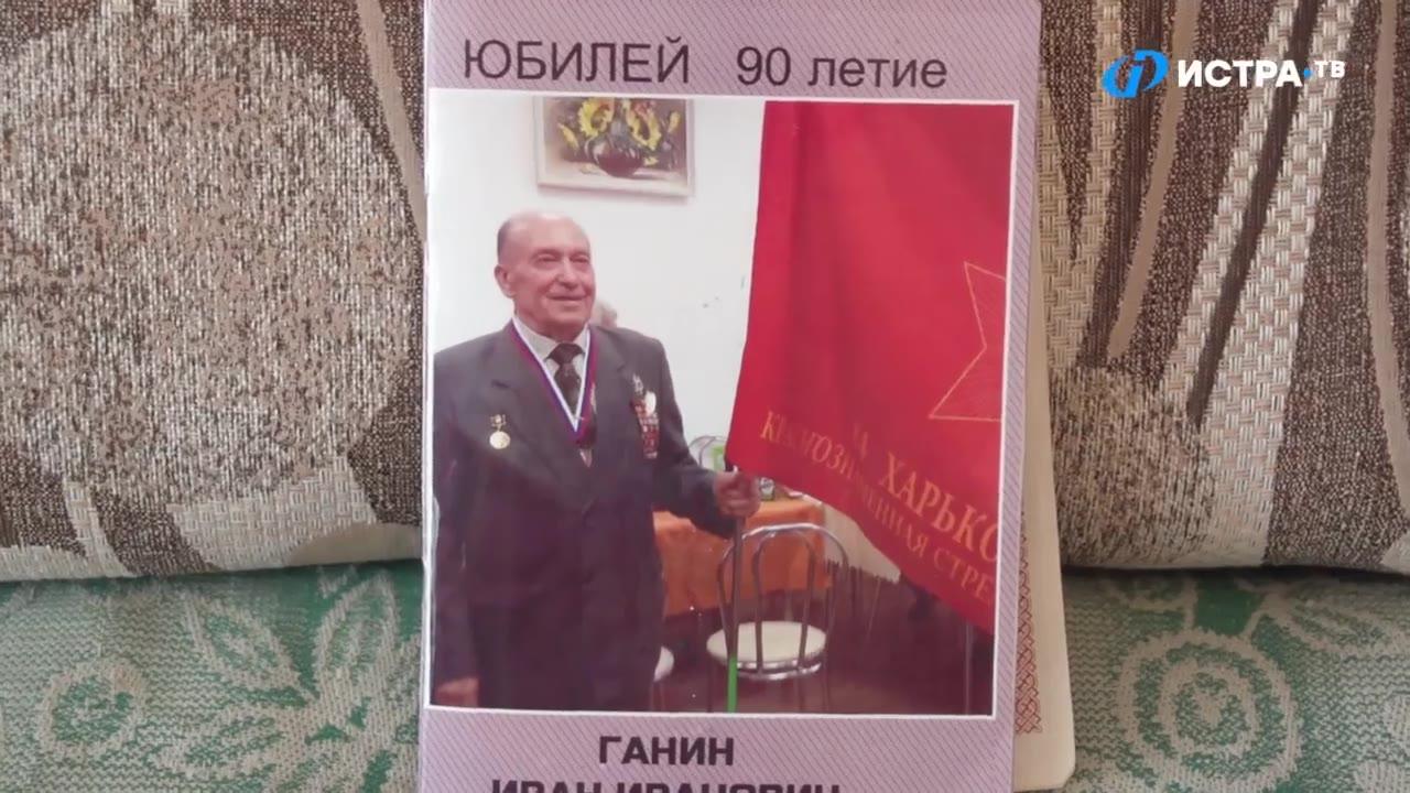 Ганин Иван Иванович, г. Истра Московской области