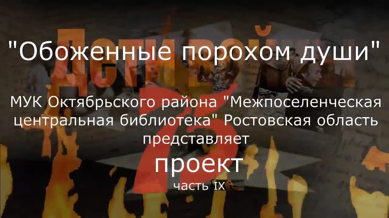 Скубак Матрена Петровна, Ростовская область, Октябрьский район,хутор Мокрый Лог