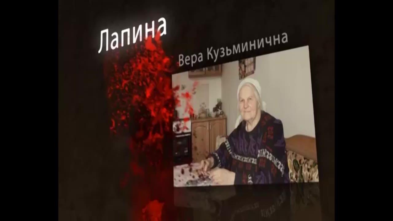Лапина Вера Кузьминична, Талды курган