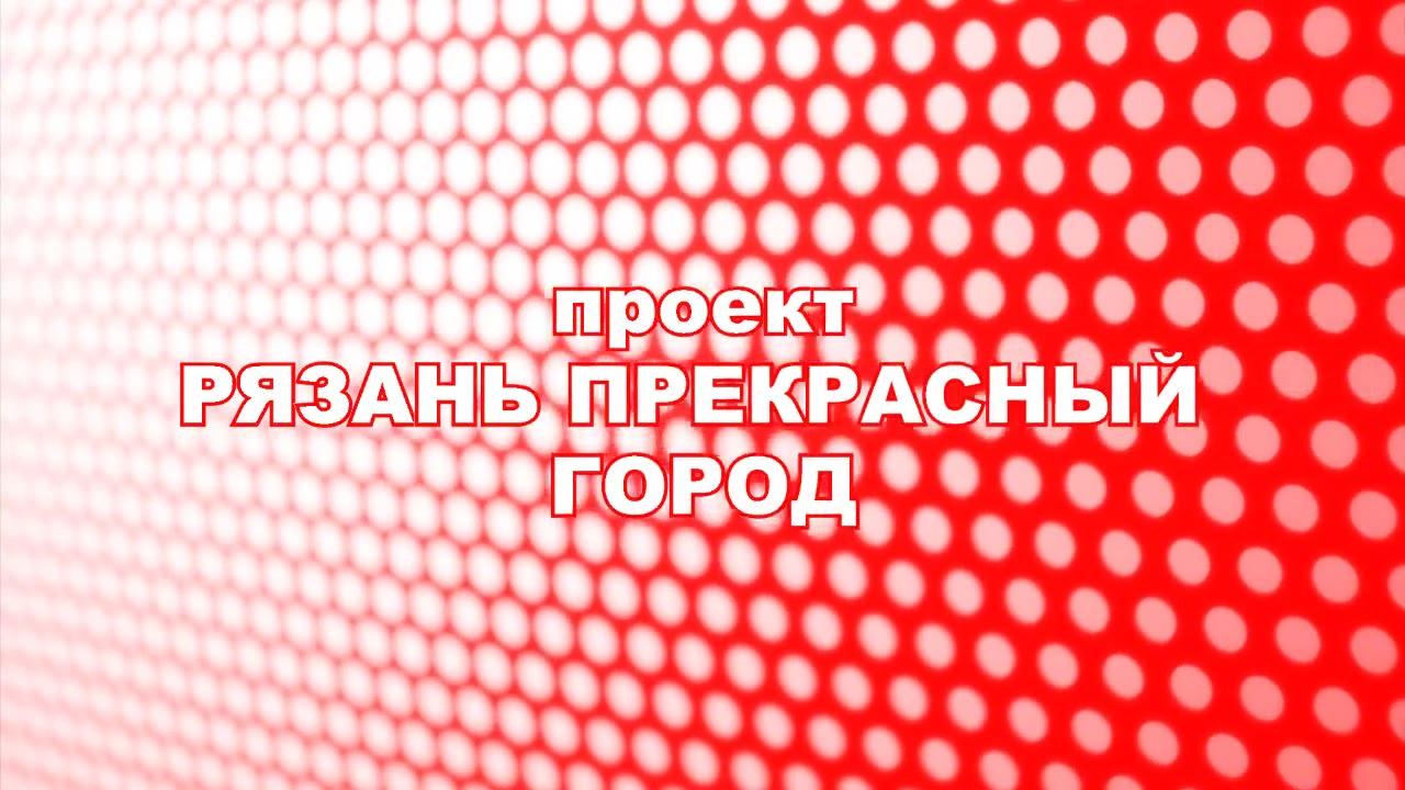 ЮРАСОВ АЛЕКСАНДР МИХАЙЛОВИЧ, РЯЗАНЬ-ПОДОЛЬСК