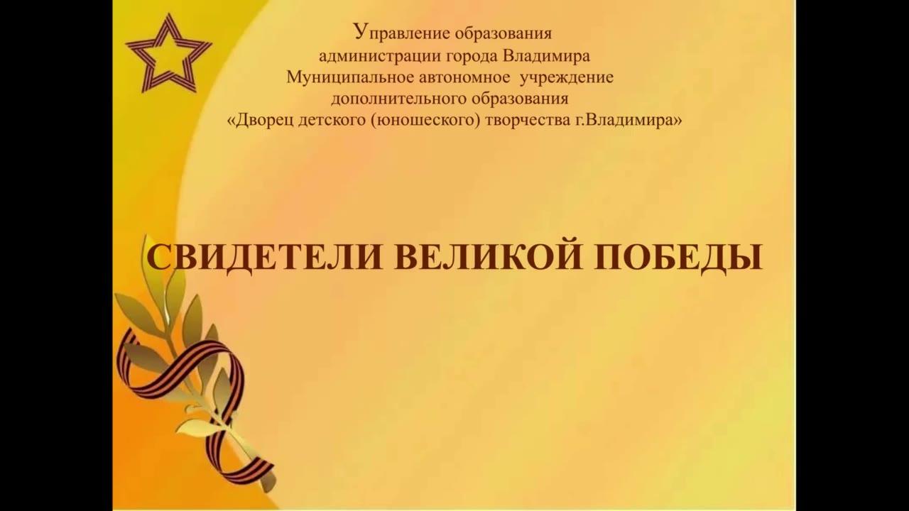 Щелконогов Николай Матвеевич, Павлов Борис Николаевич, Чернышёва Тамара Сергеевна, г.Владимир