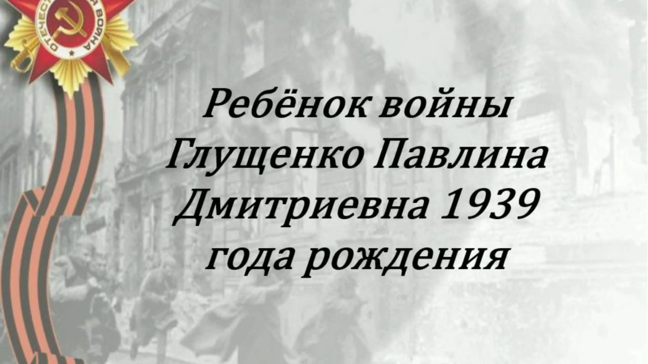 Глущенко Павлина Дмитриевна , Ростовская Область,хутор Ильичёв