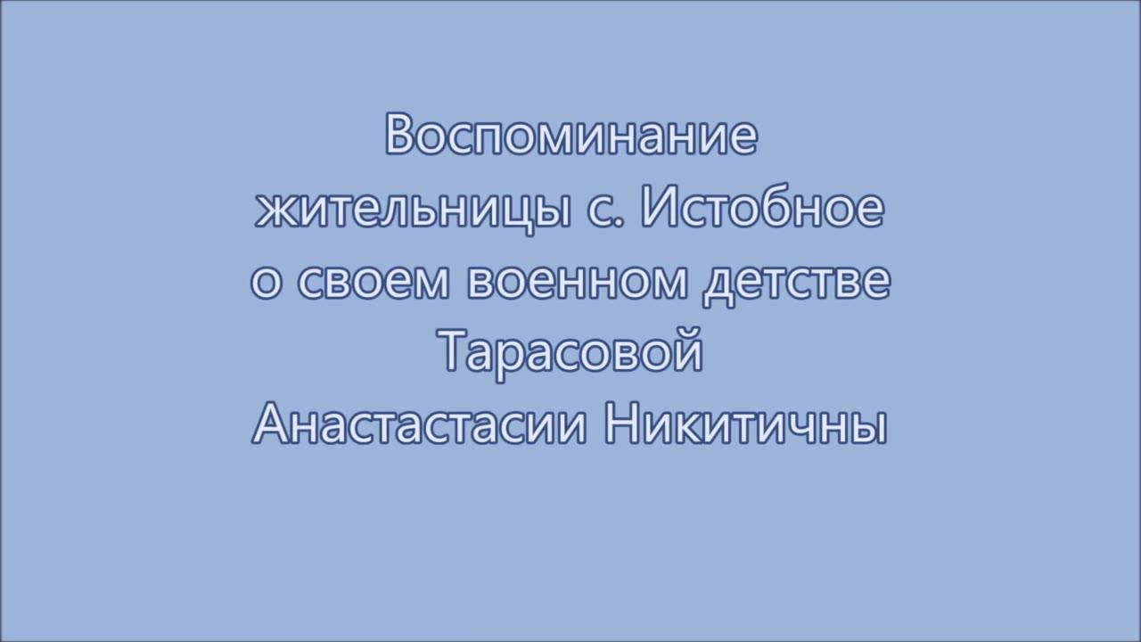 Тарасова Анастасия Никитична , село Истобное Губкинский район Белгородская область