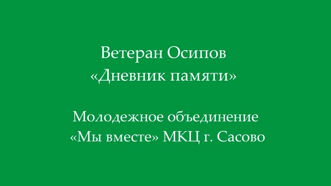 Осипов Александр Александрович, г.Сасово