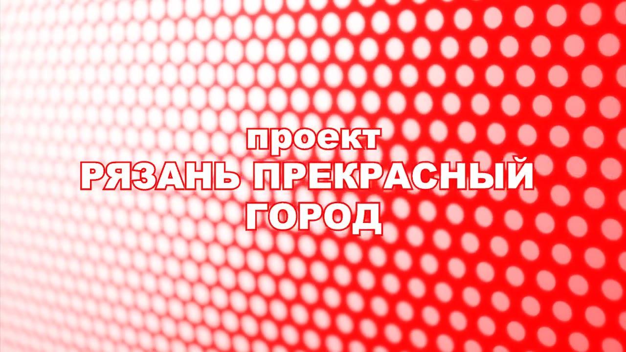 КУТУЗОВ СЕРГЕЙ АРХИПОВИЧ, Рязань