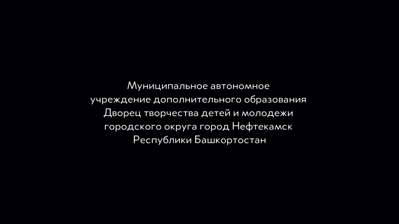 Мочалова Мария Егоровна, Нефтекамск
