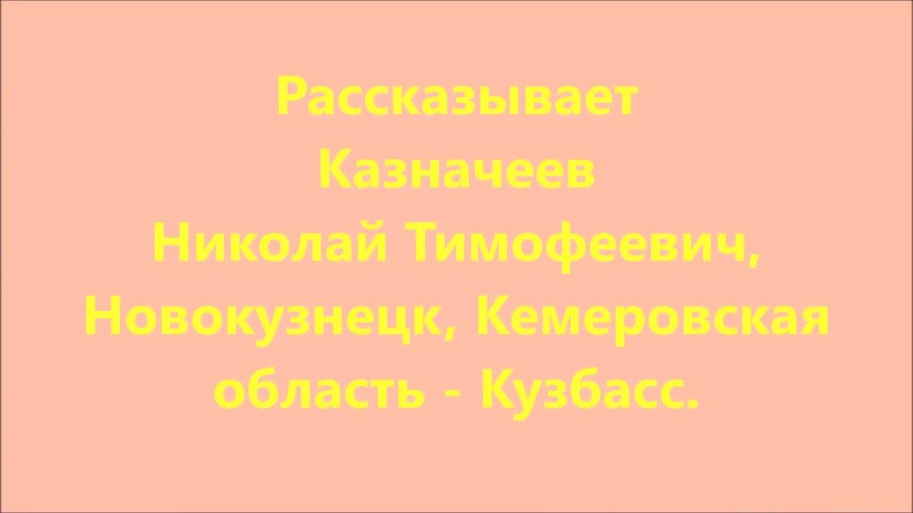 Казначеев Николай Тимофеевич (дети войны), Новокузнецк
