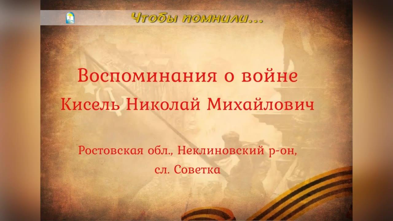 Кисель Николай Михайлович, с.Советка, Неклиновский р-н, Ростовская обл.
