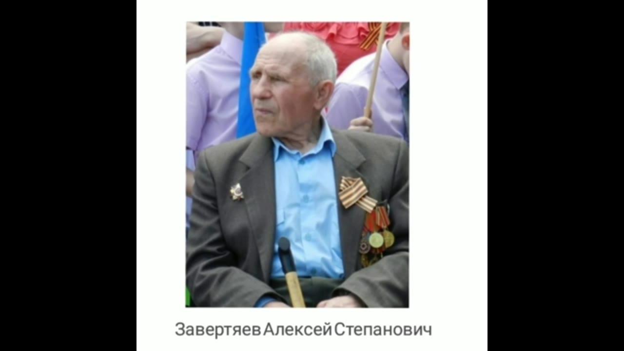 Завертяев Алексей Степанович, Тамбовский район
