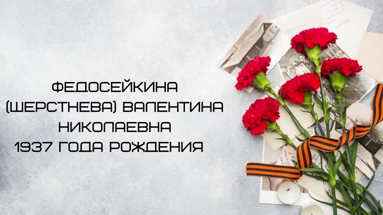 Федосейкина(Шерстнева) Валентина Николаевна , Тульская область, г.Кимовск
