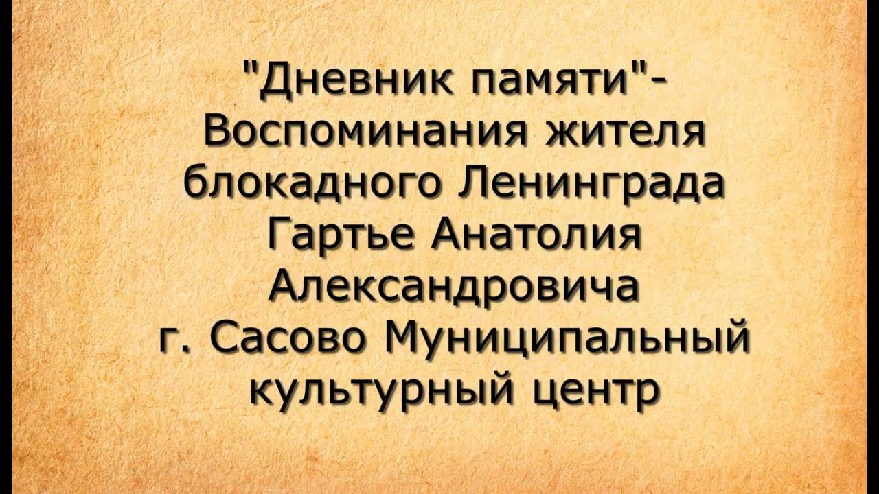 Гартье Анатолий Александрович, г.Сасово