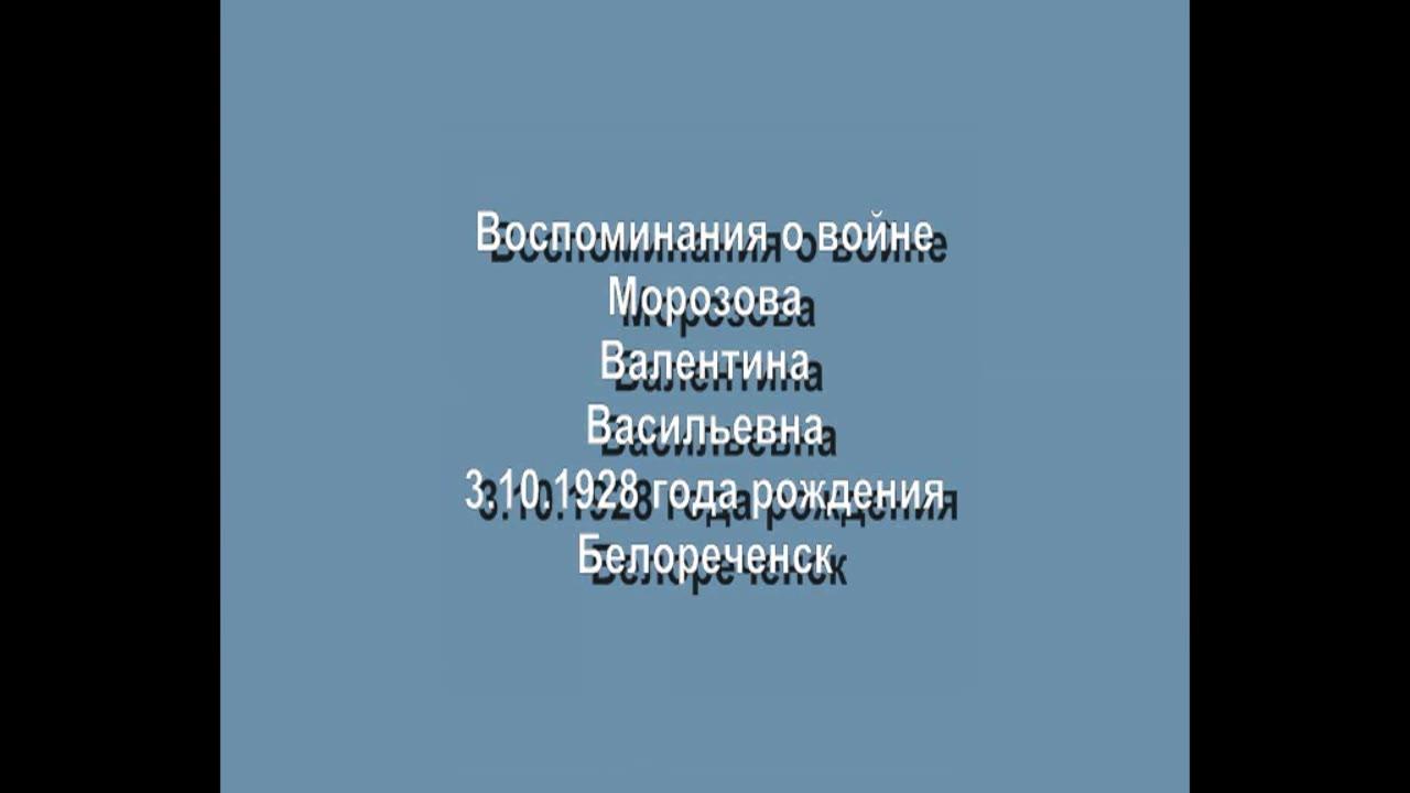 Морозова Валентина Васильевна, Краснодарский край Белореченск ул.Красная