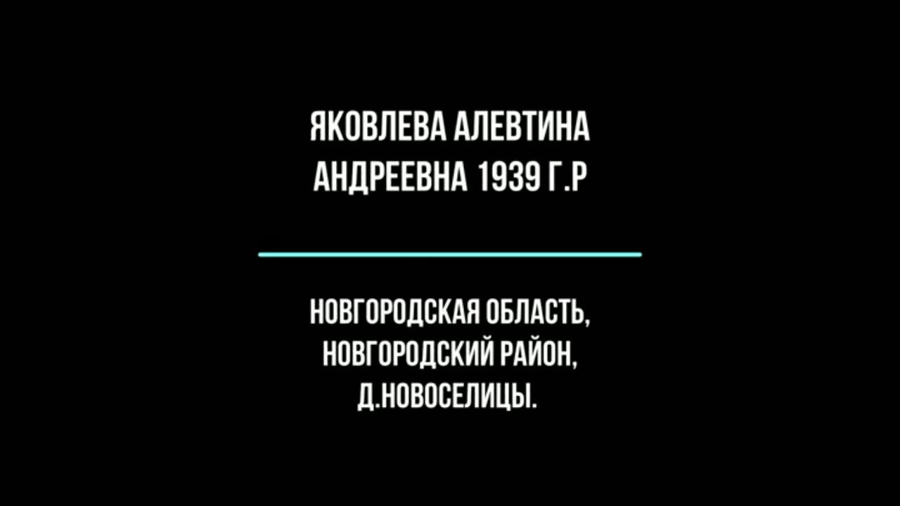 Яковлева Алевтина Андреевна, Новгородская обл.Новгородский район.деревня Новоселицы