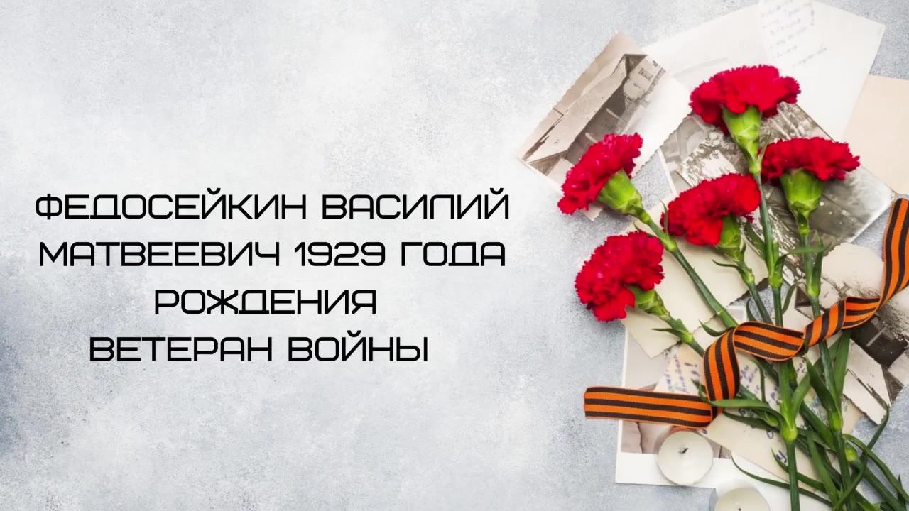 Федосейкин Василий Матвеевич, Тульская обл., г.Кимовск