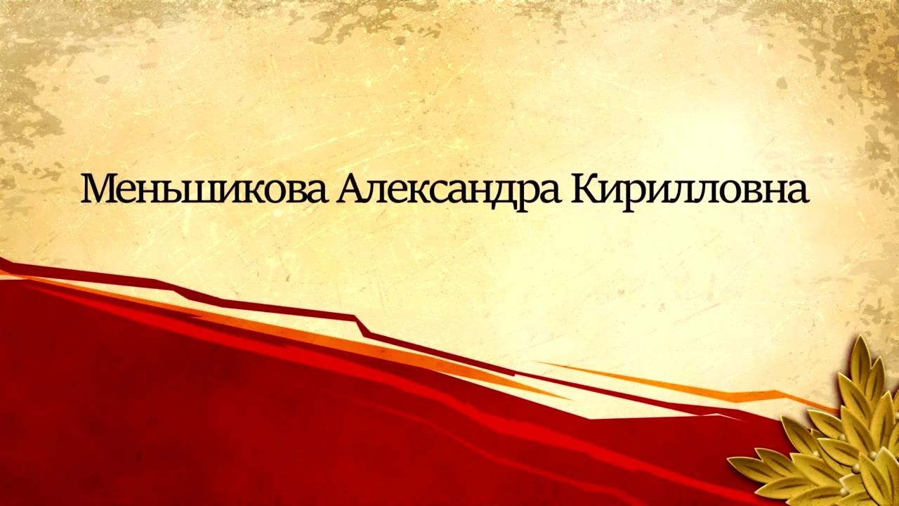 Меньшикова Александра Кирилловна, Череповец