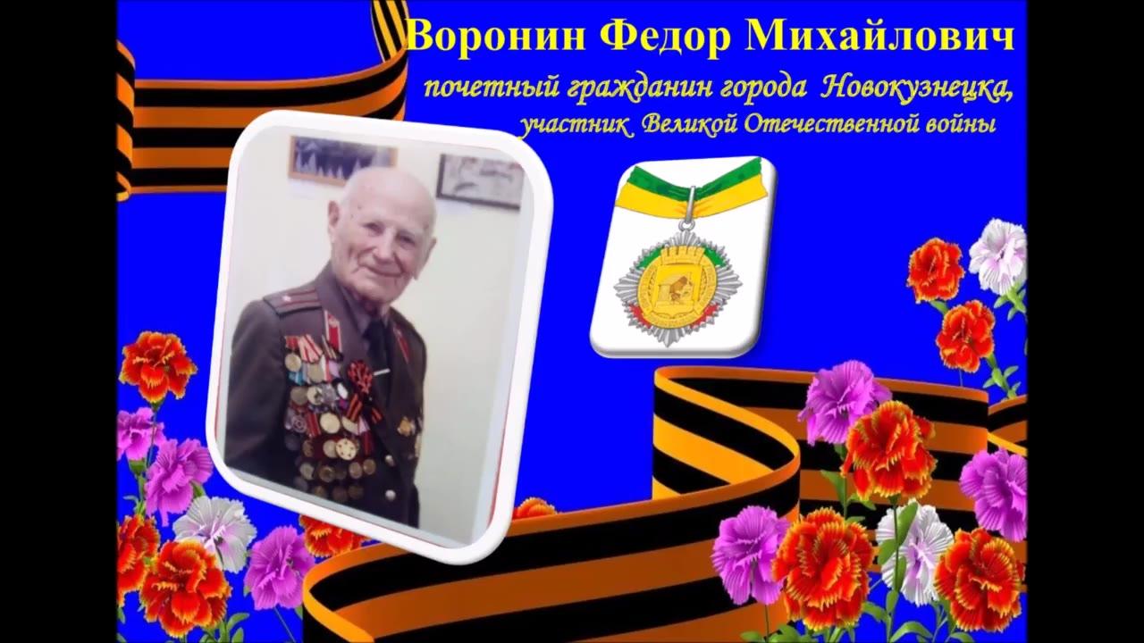 Воронин Федор Михайлович, Новокузнецк