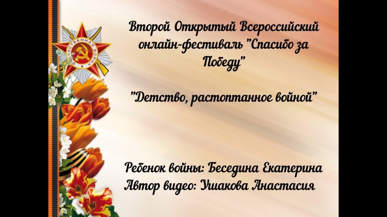Беседина Екатерина Сергеевна, Новосибирская область, Посёлок Пушной