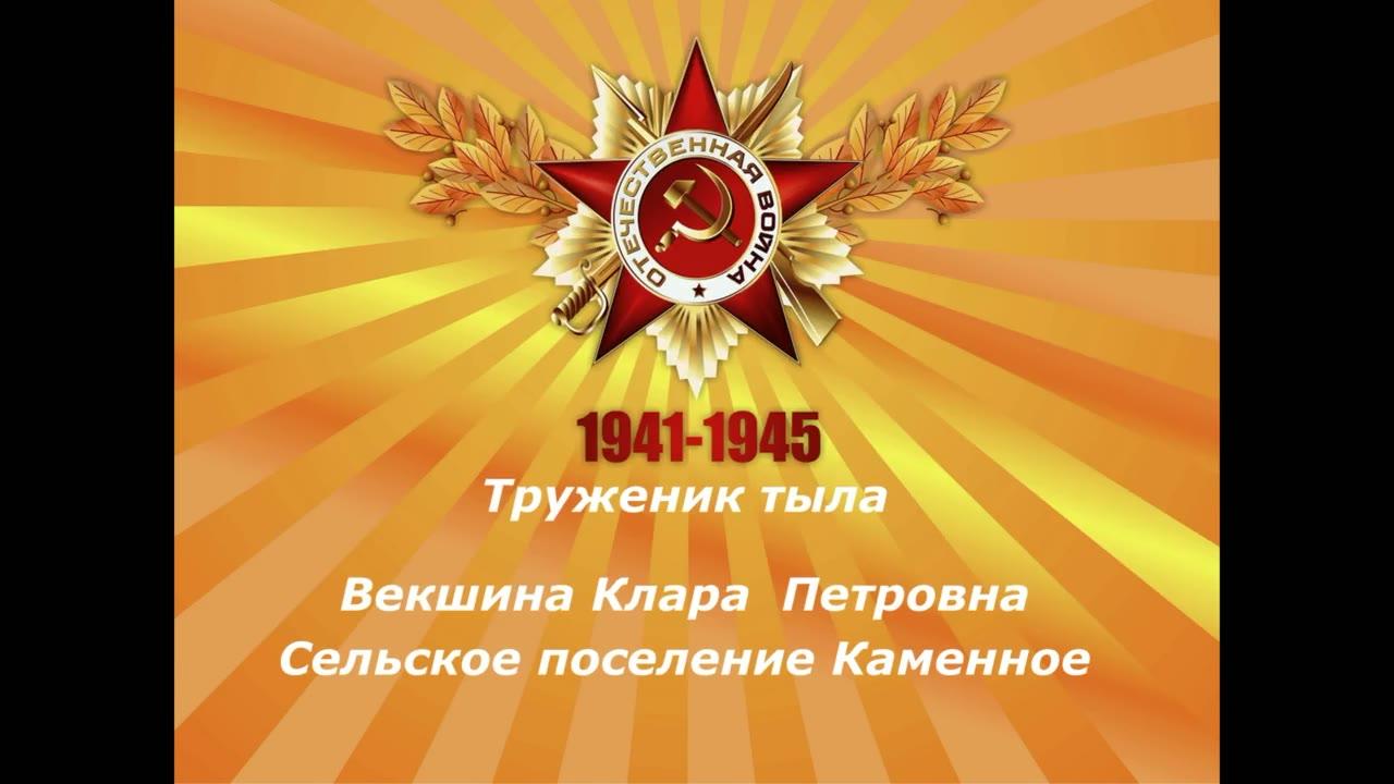 Векшина Клара Петровна, село Каменное Октябрьский район ХМАО