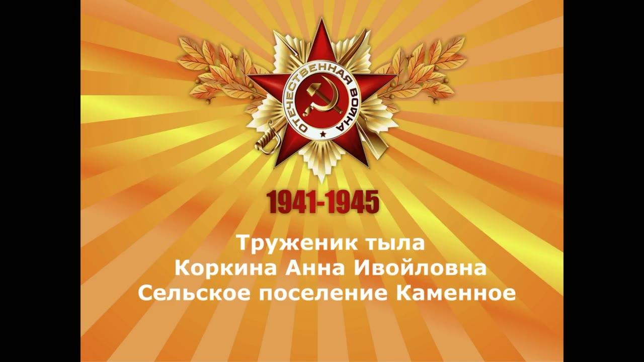Коркина Анна Ивойловна, село Каменное Октябрьский район ХМАО