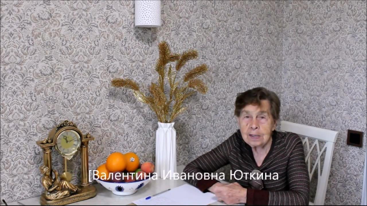 Юткина Валентина Ивановна, г. Киржач Владимирская область
