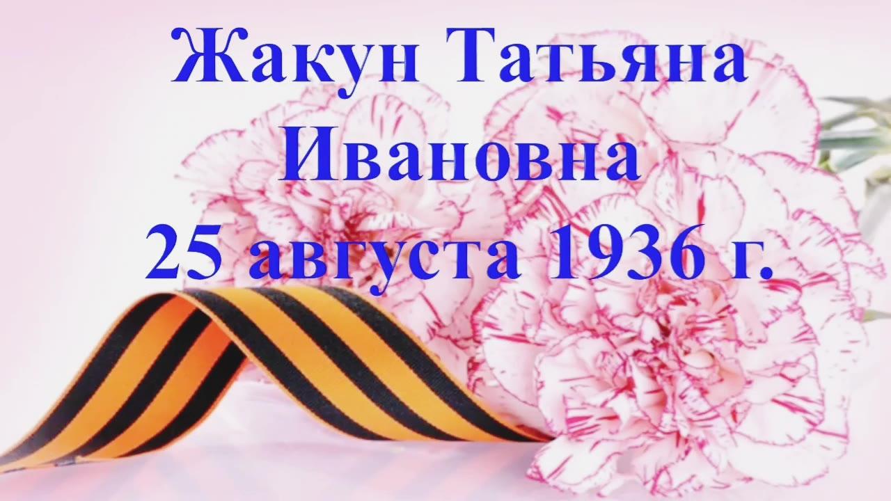 Жакун Татьяна Ивановна (дети войны), г. Костанай, ул. Узкоколейная 25,кв.11