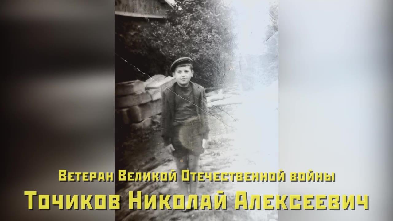 Точиков Николай Алексеевич, Московская обл., г/о Ступино, с.Березнецово