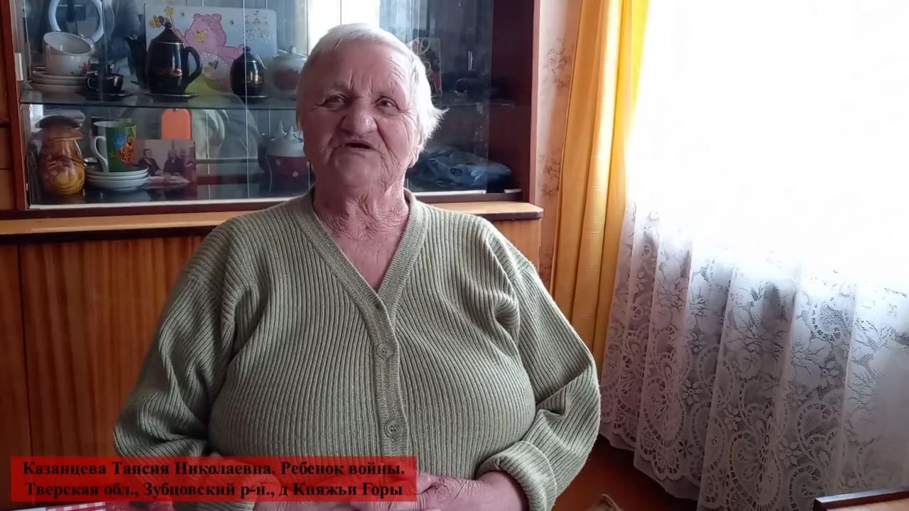 Казанцева Таисия Николаевна, с. Княжьи Горы, Зубцовский р-он, Тверская обл.