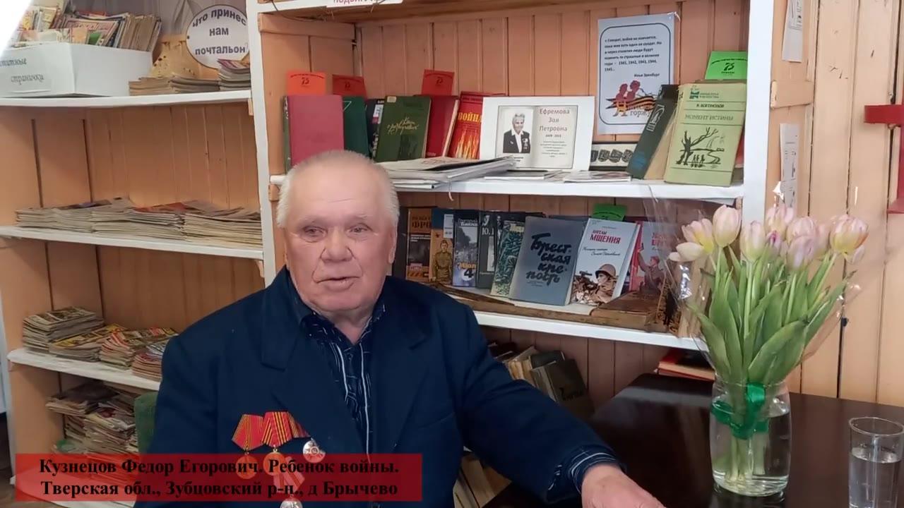 Кузнецов Федор Егорович, д. Брычево, Зубцовский р-он, Тверская обл.