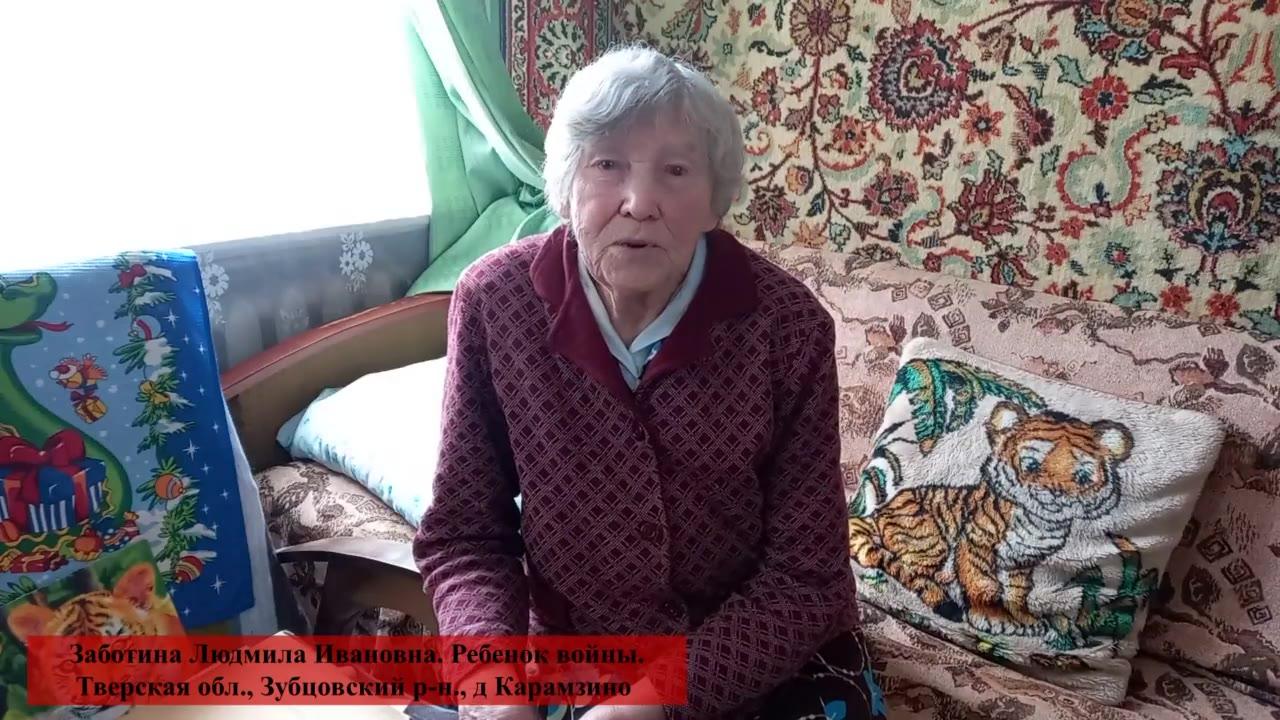 Заботина Людмила Ивановна, д. Карамзино, Зубцовский район, Тверская область