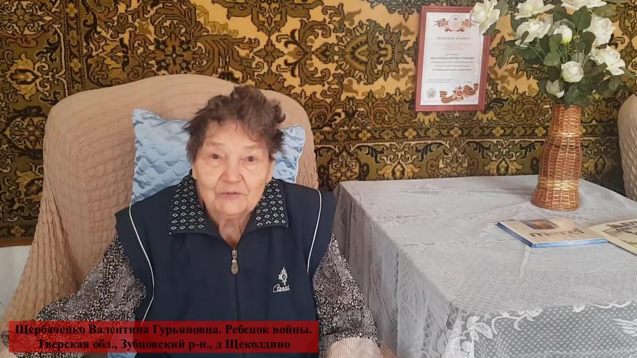 Щербаченко Валентина Гурьяновна, д. Щеколдино, Зубцовский район, Тверская область