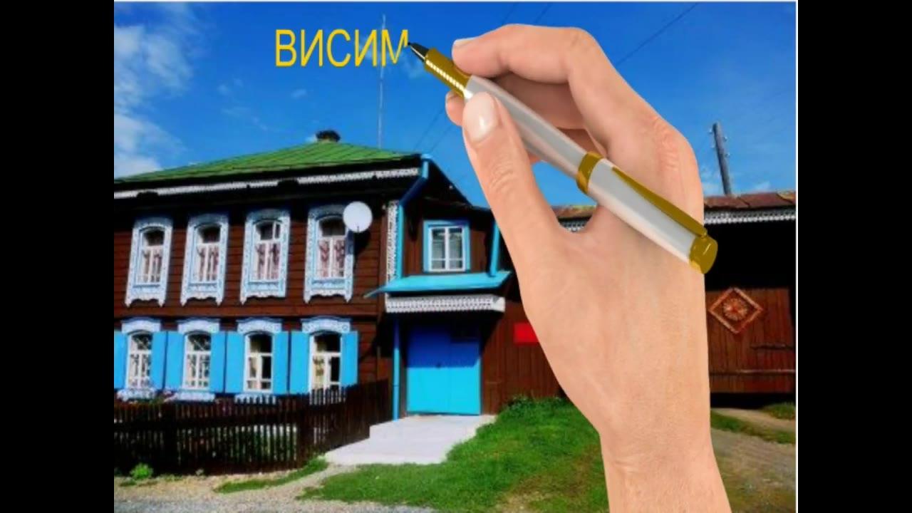 Ермилов Борис Константинович, п. Висим Свердловская обл.