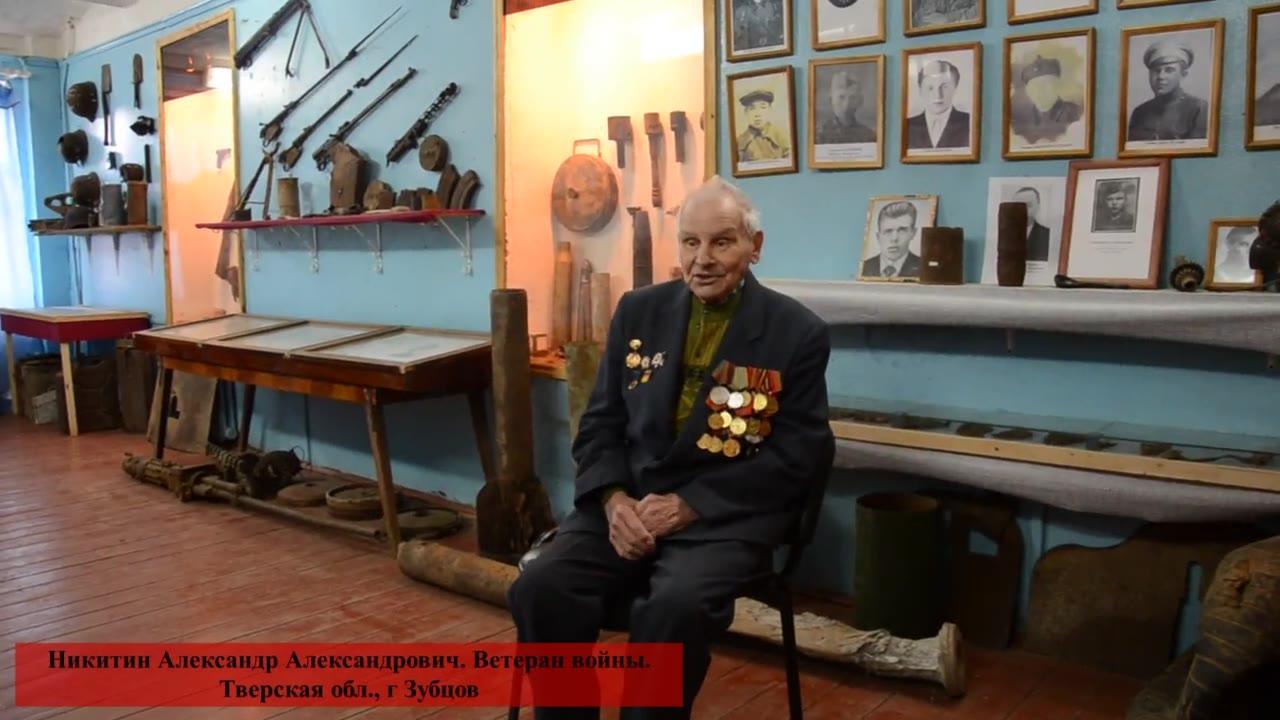 Никитин Александр Александрович, г. Зубцов, Тверская область