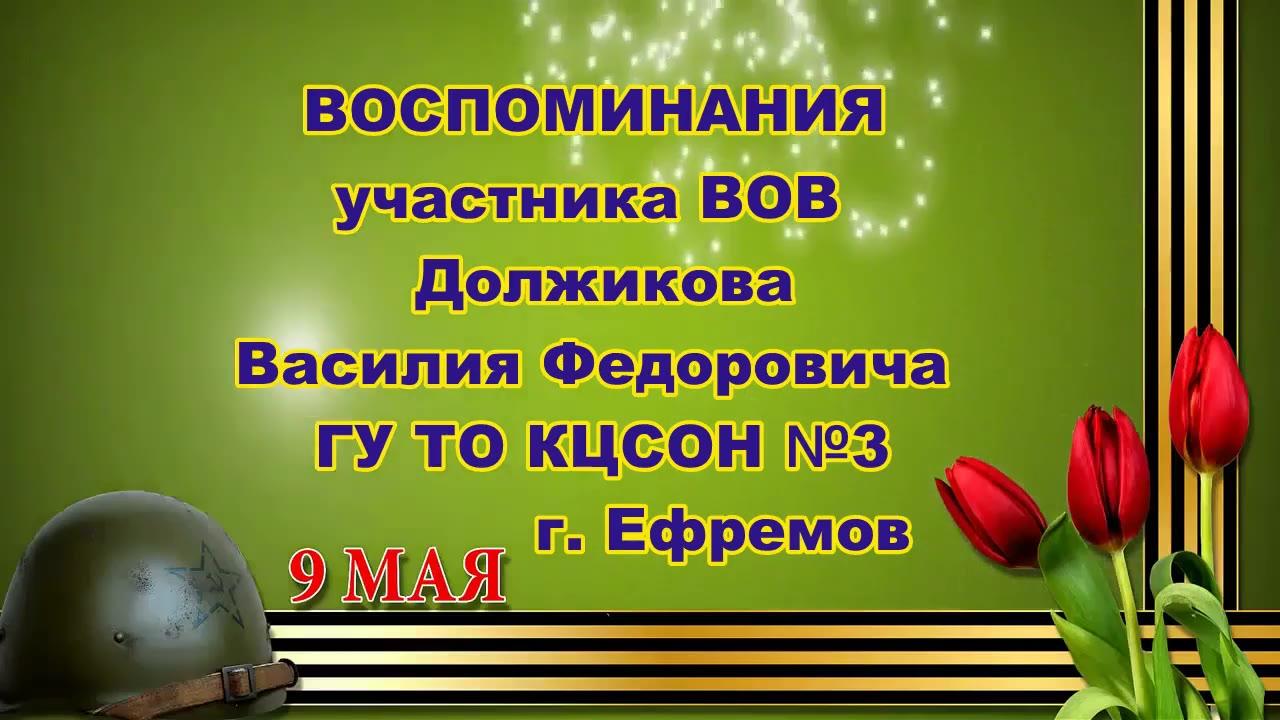 Должиков Василий Федорович УВОВ, Тульская обл. г. Ефремов