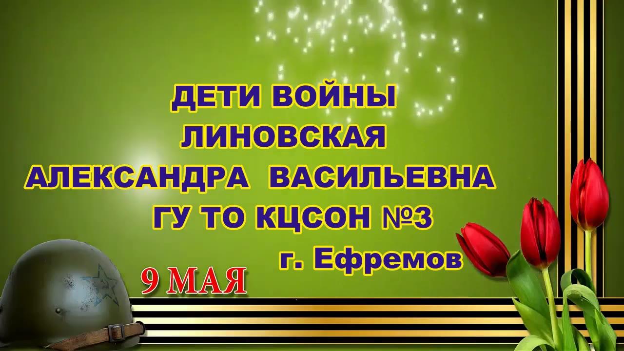 Линовская Александра Васильевна, Тульская обл. г. Ефремов