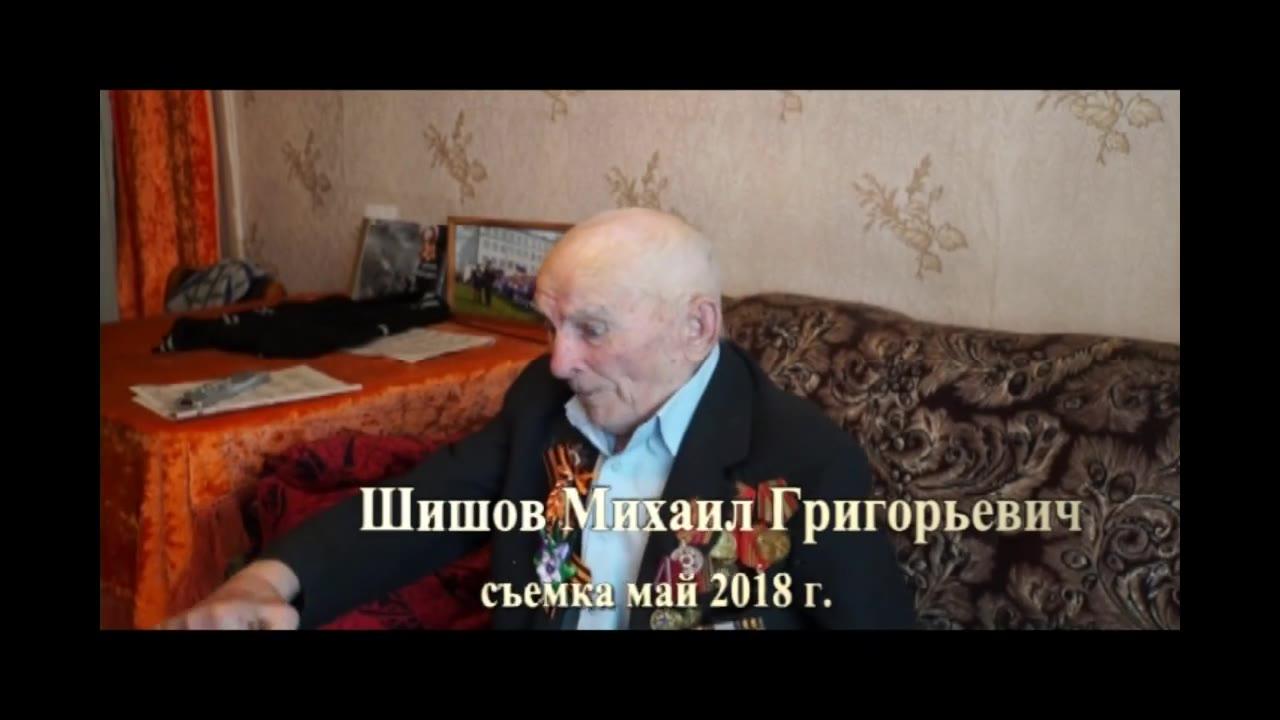 Шишов Михаил Григорьевич (фронтовик), Павловский Посад