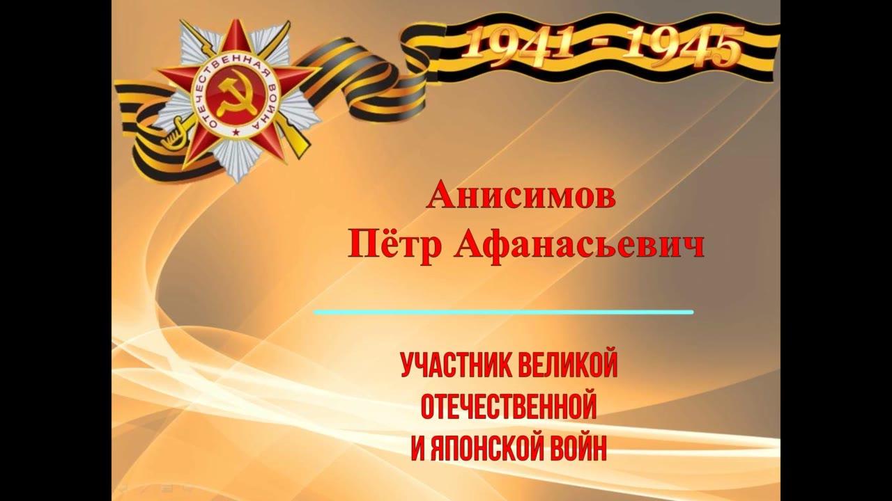 Анисимов  Пётр Афанасьевич, п. Ан.Карьер,Вадский р-он,Нижегородской обл