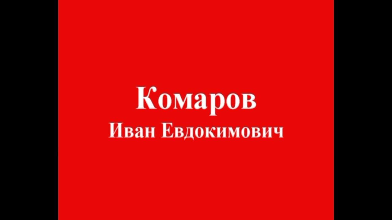 КОМАРОВ Иван Евдокимович, Красный Луч Луганской обл.